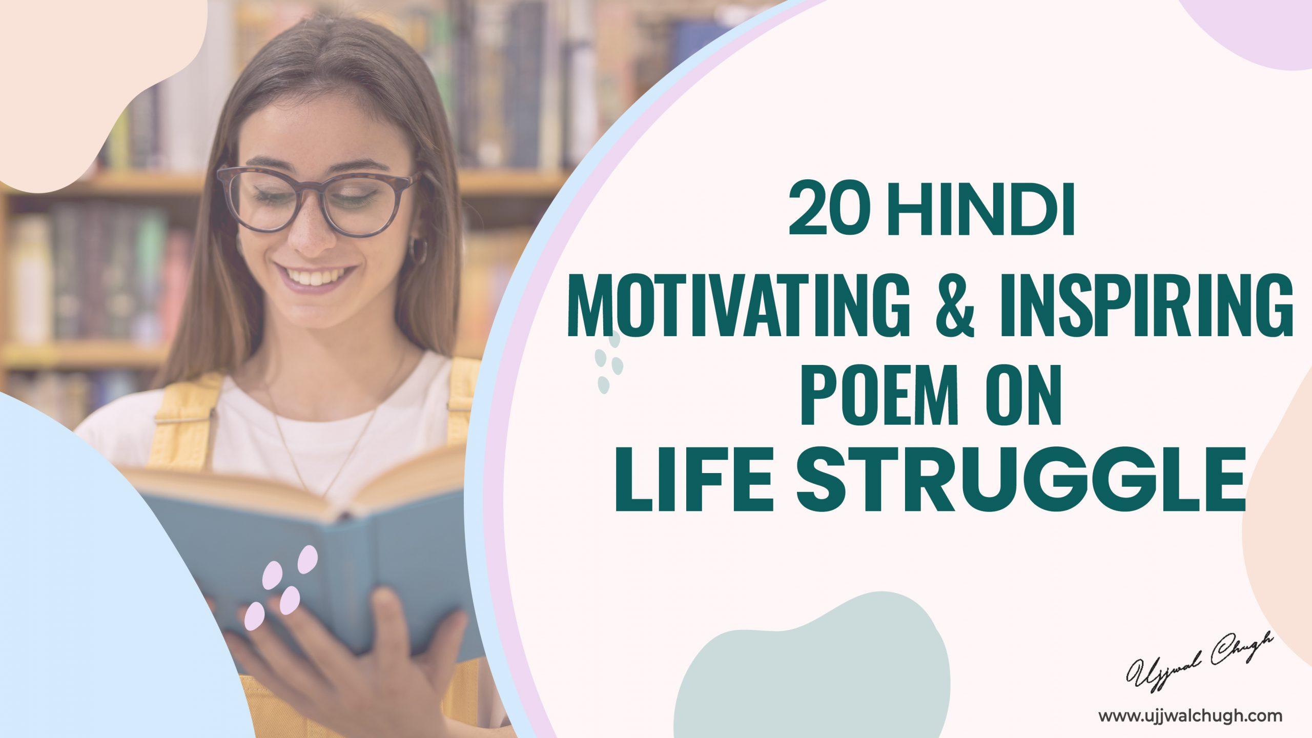 20 Hindi Motivating & Inspiring Poems on Life Struggle
